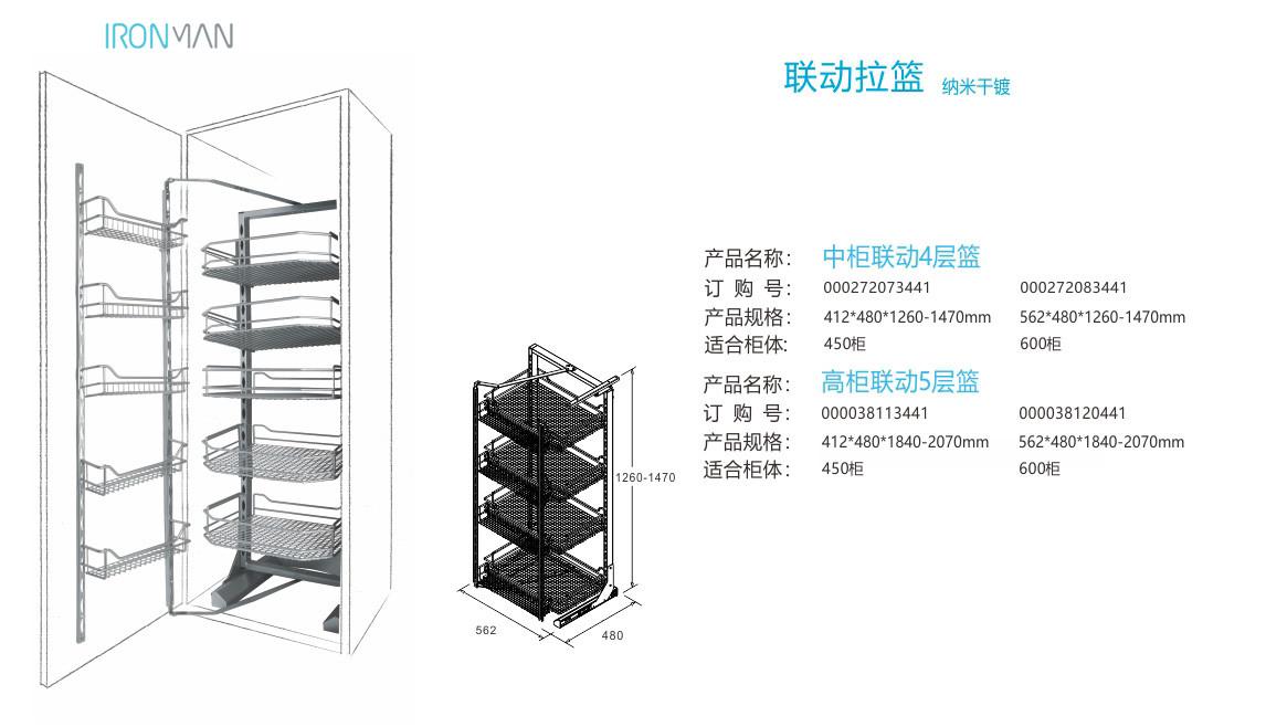 橱柜拉篮建立完善的厨房收纳体系,选购尺寸要好好注意!