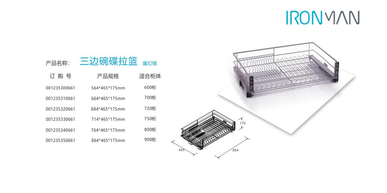 橱柜空间完美利用,橱柜拉篮应该怎么选?
